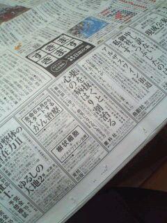 新聞のこの欄