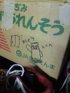 東京からの物資